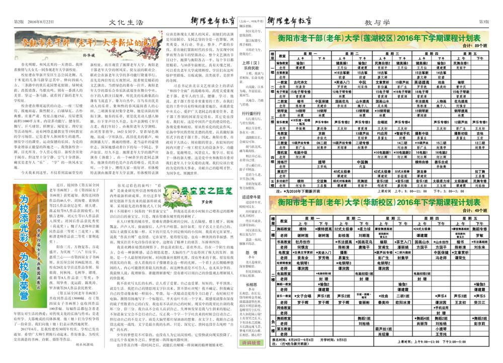 老年大学第十一期校报_校报校刊_...